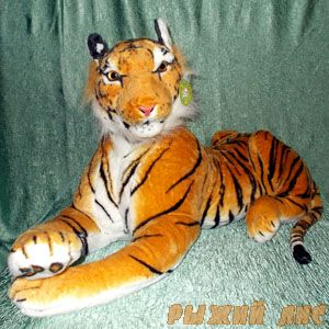 Мягкая игрушка Тигр 96 см