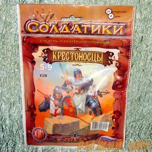 Солдатики Крестоносцы (пакет)