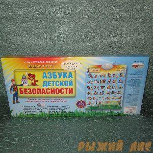 """Электронный звуковой плакат """"Азбука детской безопасности"""""""