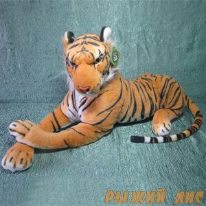 Тигр 70 см