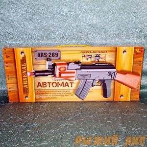 Автомат ARS-269