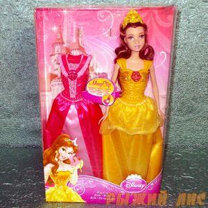 Кукла Белль с дополнительным нарядом