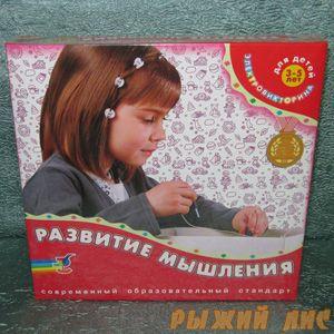 """Электровикторина """"Развитие мышления"""""""