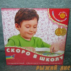 """Электровикторина """"Скоро в школу"""""""