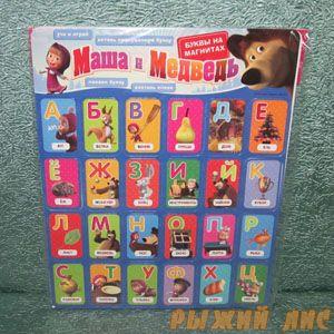 Плакат Маша и Медведь. Буквы на магнитах.