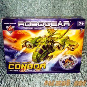 Штурмовик Condor