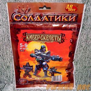 """Набор солдатиков """"КиберСкелеты"""" (пакет)"""