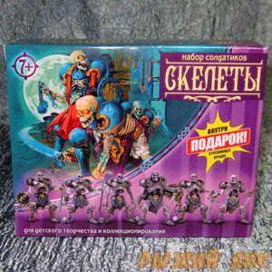 """Набор солдатиков """"Скелеты"""""""
