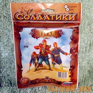 Солдатики Турки (пакет)