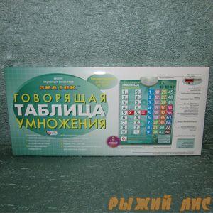 """Электронный звуковой плакат """"Таблица умножения"""""""