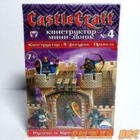 CastleCraft №4 Русичи и Крестоносцы