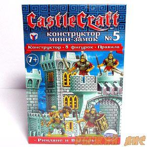 CastleCraft №5 Римляне и Варвары