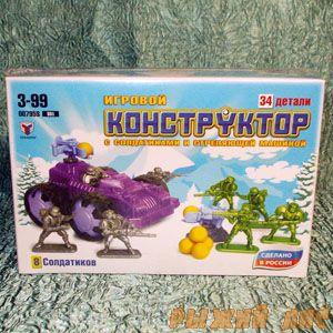 Игровой Конструктор с солдатиками №1