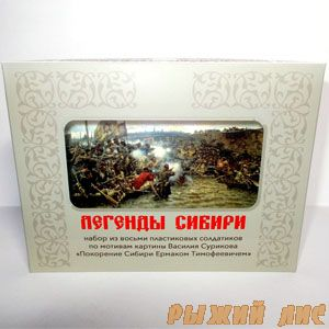 Легенды Сибири (Ермак)