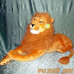 Мягкая игрушка Лев 96 см