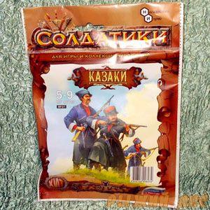 Солдатики Казаки (пакет)