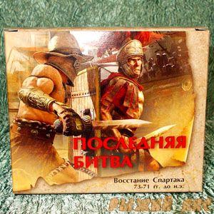 Солдатики Восстание Спартака