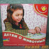 """Электровикторина """"Детям о Животных"""""""