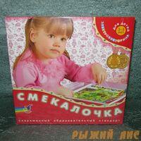"""Электровикторина """"Смекалочка"""""""