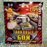 Набор Танковый Бой №1