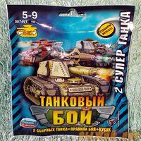 Набор Танковый Бой №2