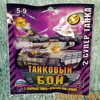 Набор Танковый Бой №3