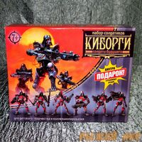 "Набор солдатиков ""Киборги"""