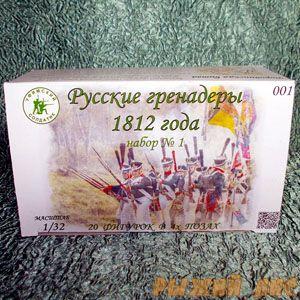 Русские Гренадеры 1812 года (20 шт)