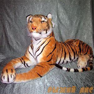 Большой Тигр 105 см