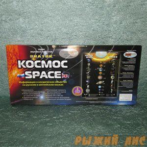 """Электронный звуковой плакат """"Космос"""""""